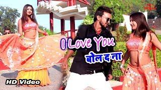 2019 सुपरहिट भोजपुरी Song I Love You बोल द ना New Bhojpuri Song Vikash Raj Nutan Films