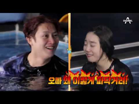 [선공개] '현실 남매' 김희철X김소혜의 대환장 잠수 배틀♨ㅋㅋ | 채널A 개밥주는남자