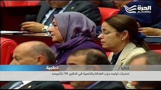 في ذكرى تأسيس حزب العدالة والتنمية في تركيا... اتهامات بمفاقمة أزمات تركيا