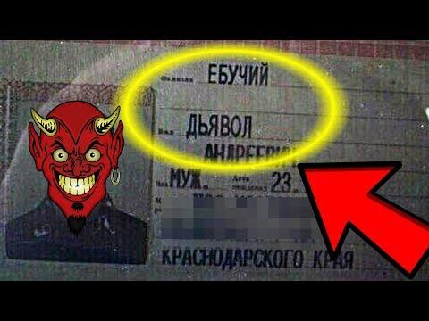 Угарные фамилии. Еб*чий дьявол, Пятихатка Светлана, Ялда Константин...