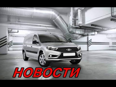 Новости АВТОВАЗа