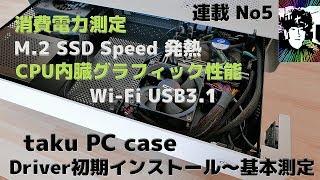 taku PC case+Z370N WIFI 自作PC 各種ドライバーユーティリティソフトインストール・消費電力測定・M.2 スピード発熱・8K60fps動画再生・連載No5