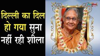 BREAKING NEWS : आखिर कौन थी, Delhi की सबसे चहेती CM Sheila Dixit   Sheela Dixit  Talented India News