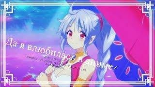 ♬AMV♬Аниме клип♬Да я влюбилась в аниме!♬(совместно с Prosto_Ya)