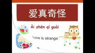 對面的女孩看過來 duimian de nuhai kan guo lai with Pinyin and English