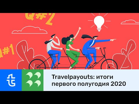 [Вебинар] Travelpayouts: итоги первого полугодия 2020