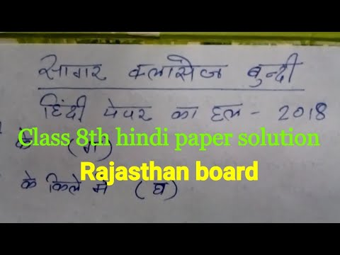 class 8 hindi paper solution Rajasthan board