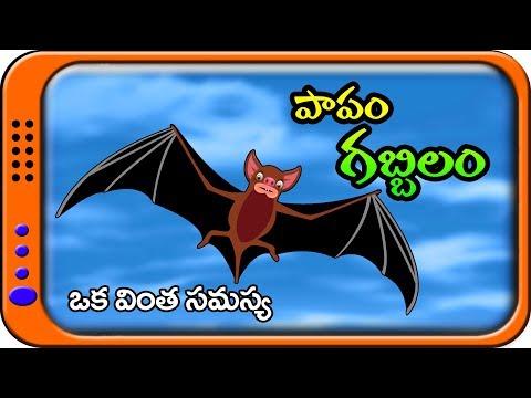 Paapam Gabbilam - Story in Telugu for kids | Panchatantra Kathalu | Moral stories for children