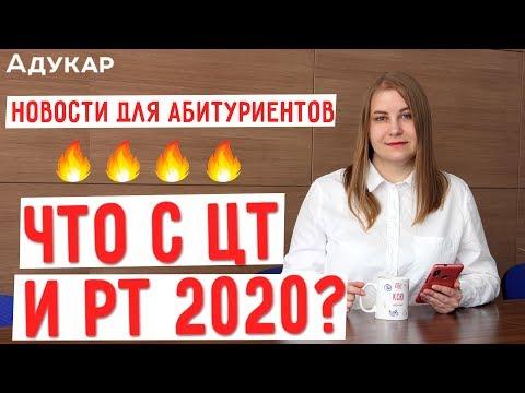 ЦТ 2020, РТ 2020, аттестация   Новости для абитуриентов