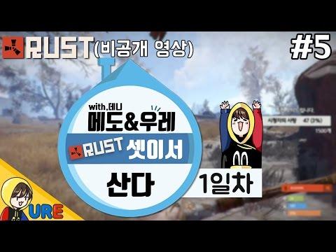 러스트 [비공개 영상 :: #5 '셋이서 산다(Feat.메도우이 헌터, 데니)' 파밍하고 죽고.. 그리고 밤인데 왜이렇게 잘 쏴?!!? ] RUST 둘이서 산다ㅣ우레