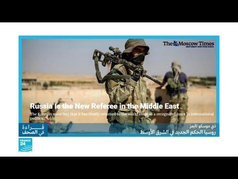 -روسيا.. الحكم الجديد في الشرق الأوسط-  - نشر قبل 2 ساعة