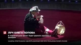 У ростовского цирка установят памятник Олегу Попову