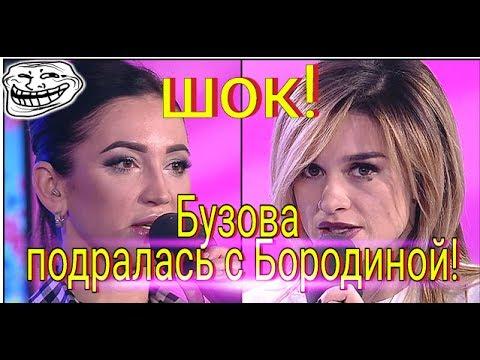 Шок! Бузова подралась с Бородиной! Новости Дом 2 раньше эфира!