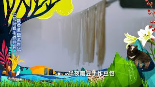 【預告】七旬阿嬤手作傳統豆包 飄香萬巒半世紀