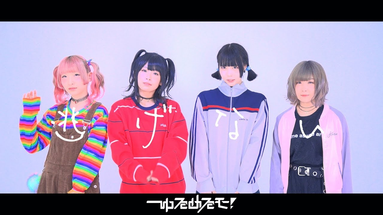 ゆるめるモ!(You\u0027ll Melt More!)『逃げない!! 』(Official Music Video)
