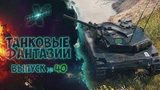 Танковые фантазии №40  Приколы с танками  от Grandx World Of Tanks