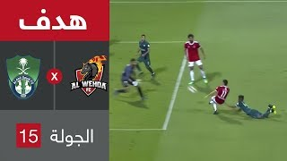 هدف الوحدة الثاني ضد الأهلي (غيليرمي) في الجولة 15 من دوري كاس الأمير محمد بن سلمان للمحترفين