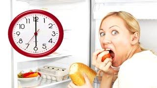 ТРИ ПРИЧИНЫ кушать после шести вечера, чтобы похудеть