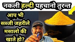 नकली हल्दी पहचानो,Learn Magic 216NO, Guru Chela Jadugar से व अंधविस्वास मिटायें.
