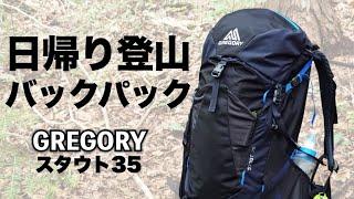 バックパック紹介GREGORY『スタウト35』 中身紹介とパッキング。