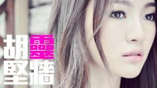 [JOY RICH] [新歌] 胡靈 - 堅牆