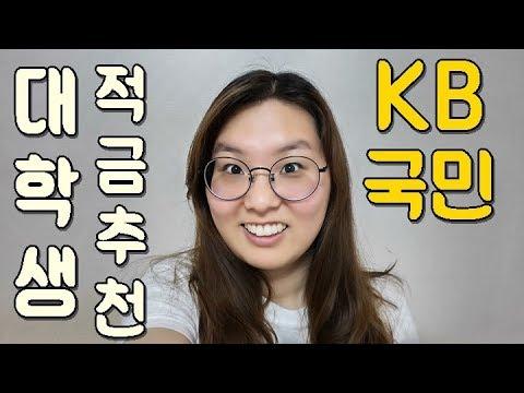 배금주] 금주의 추천 14화 대학생 국민은행 적금 추천