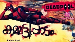 Kammattipaadam Official Trailer Remix with Dead Pool & Ghost Rider Malayalam MashUp Comedy
