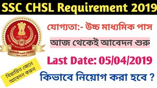 #SSC CHSL Requirement 2019 | Age, Qualification, application fee, syllabus details