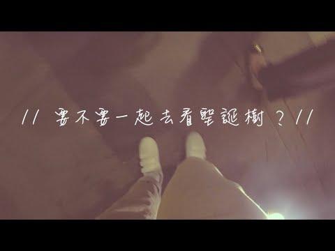 劉伊 61 // 要不要一起去看聖誕樹? // Official Lyrics Video(聖誕限定創作)