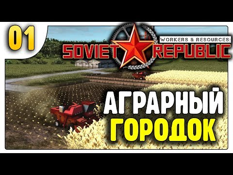 Новый Градострой | Cities Skylines отдыхает | Workers & Resources Soviet Republic
