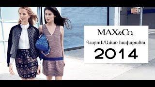 MAX&Co. Գարուն/Ամառ 2014 Thumbnail