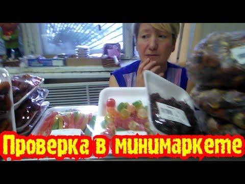 ПРОВЕРКА в Мини маркете/Дворовый магазин с просрочкой и нарушениями/Пенза