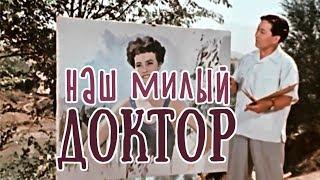 Наш милый доктор (1957)