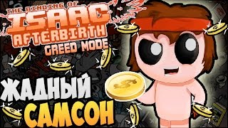 The Binding of Isaac: Afterbirth [Greed] ► ЖАДНЫЙ САМСОН |09|