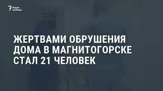 Новости Магнитогорск 03.01.2019 число жертвых