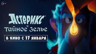 АСТЕРИКС И ТАЙНОЕ ЗЕЛЬЕ   Первый трейлер    В кино с 17 января