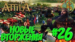 Total War: Attila (Легенда/Враг моего друга - мой Враг) - Франки #26 Новые вторжения Гуннов!