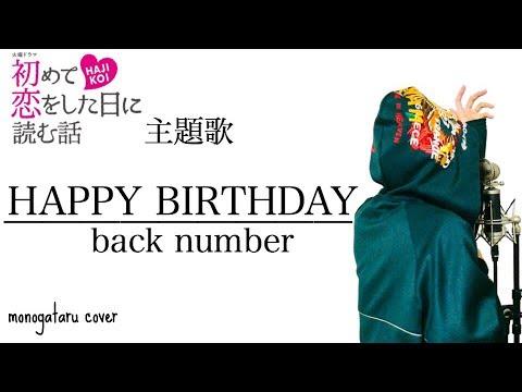【フル歌詞】 HAPPY BIRTHDAY (ドラマ『初めて恋をした日に読む話』主題歌) , back number (cover)