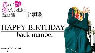【フル歌詞】 HAPPY BIRTHDAY (ドラマ『初めて恋をした日に読む話』主題歌) - back number (cover)