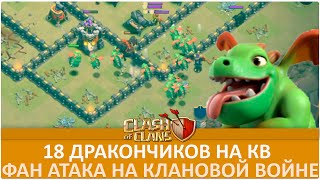 18 дракончиков на КВ. Фан атака | Clash of Clans