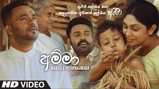Amma () - Manjula Pushpakumara Official Music Video 2019 New Sinhala Music Videos 2019