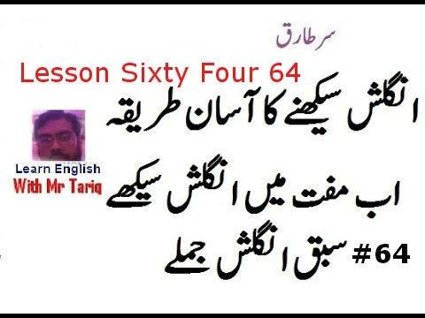 lesson sixty-four Basic Most Common English Sentences In Urdu