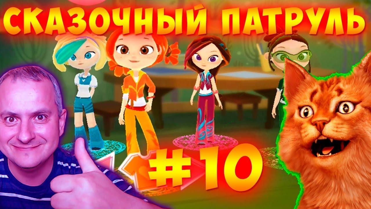Сказочный Патруль 2 Новые Приключения! Новое! #10 ВСЕ ...