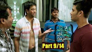 Ekkadiki Pothavu Chinnavada Movie Parts 9/14 | Nikhil, Hebah Patel, Avika Gor | Volga Videoa 2017