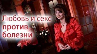 Наталья Толстая - Любовь и секс против болезни