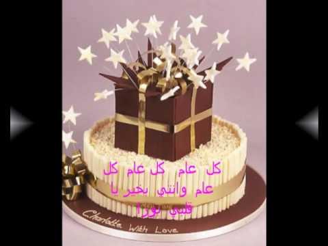 عيد ميلاد حبيبتي نورا 2 Youtube