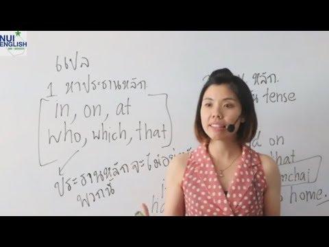 เรียนรู้หลักการอ่าน แปลภาษาอังกฤษเป็นไทย เทคนิค Reading and Translation  กับ ดร.พี่นุ้ย