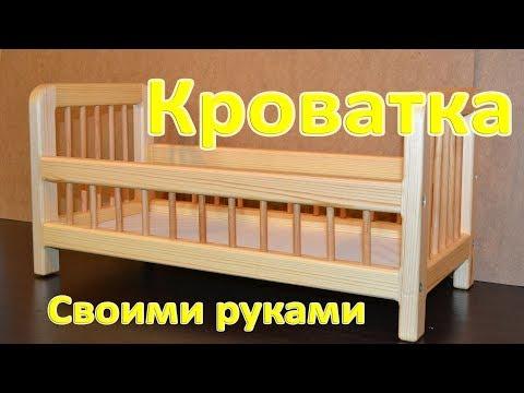 Кукольная кроватка своими руками кроватка