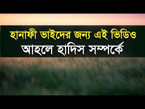 Jumar Khutba Ahle Hadiser Porichoy by Imamuddin bin Abdul Basir - New Bangla Waz