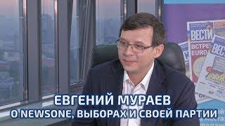 Евгений Мураев о Newsone, выборах и своей партии